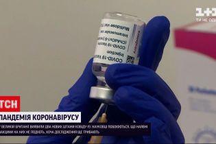 Новини світу: у Бристолі та Ліверпулі виявили нові штами коронавірусу