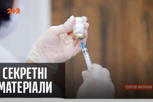 """Щеплення проти коронавірусу: чи зможе вакцина побороти пандемію в Україні - """"Секретні матеріали"""""""