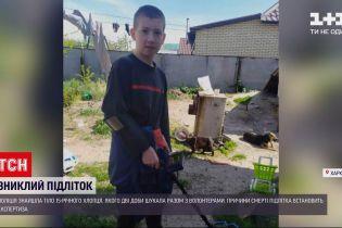 Новини України: у Харкові знайшли мертвим 15-річного школяра після дводенних пошуків