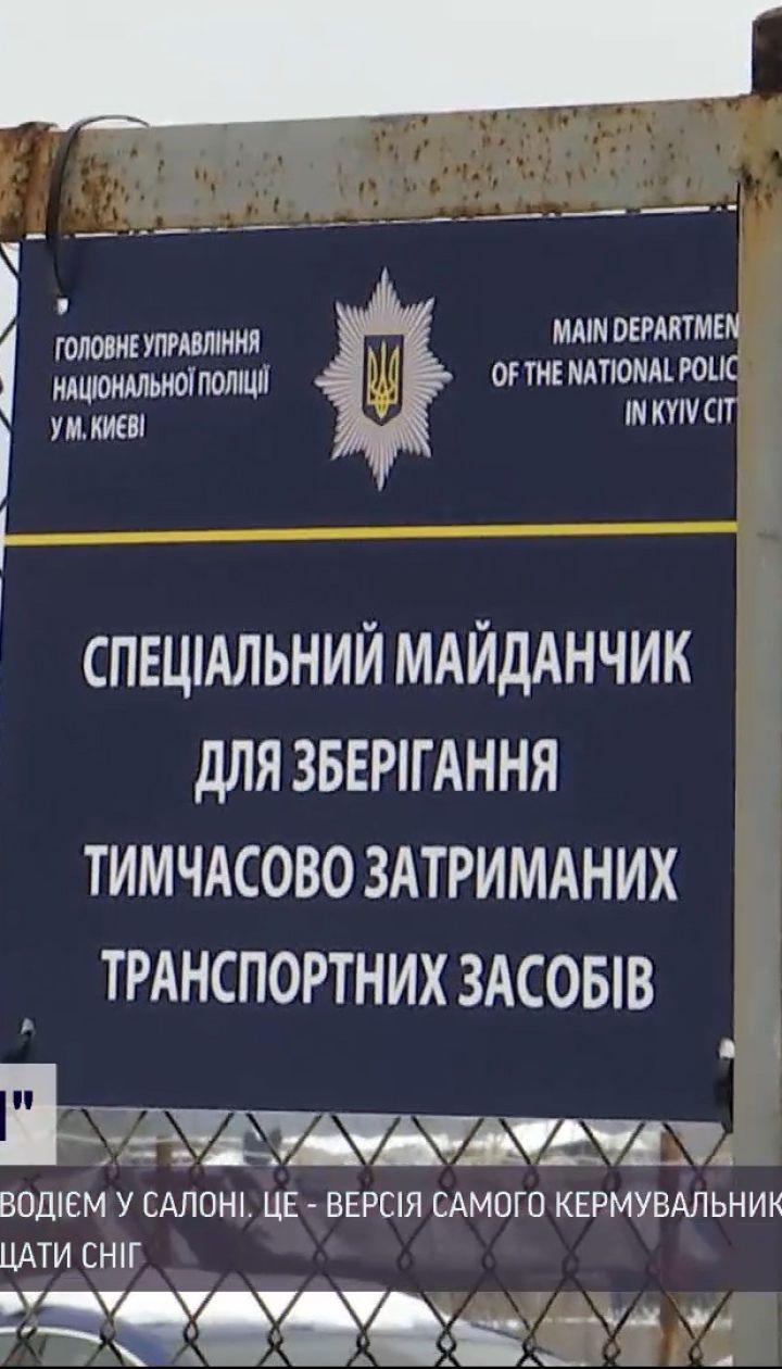 Новини України: у Києві на штрафмайданчик ледь не доправили авто з водієм у салоні