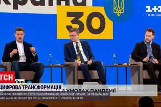 """Новини України: від квітня місце реєстрація можна буде змінити через застосунок """"Дія"""""""
