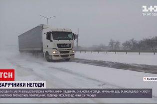 Погода в Украине: стихия вновь разгуляется в большинстве регионов, кроме юга страны