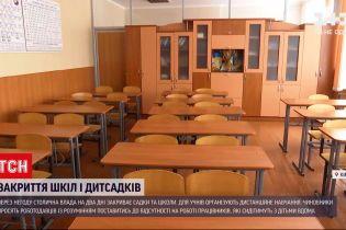 Новини України: через негоду київські школи та садочки два дні не прийматимуть дітей