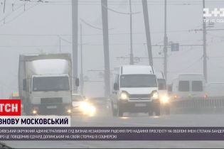 Новини України: Київський суд визнав незаконним перейменування проспекту Степана Бандери