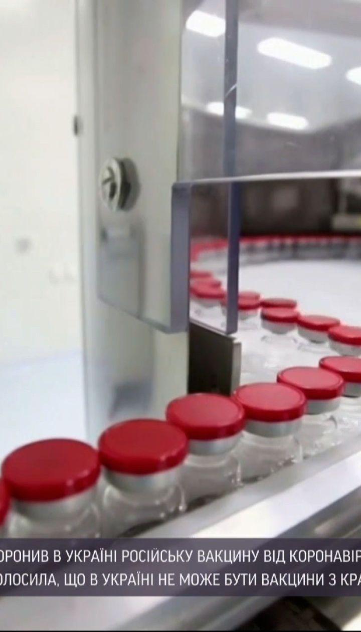 """Новости Украины: Кабмин запретил регистрировать российскую вакцину """"Спутник"""""""
