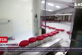 Новини України: Кабмін заборонив реєструвати російську вакцину від коронавірусу