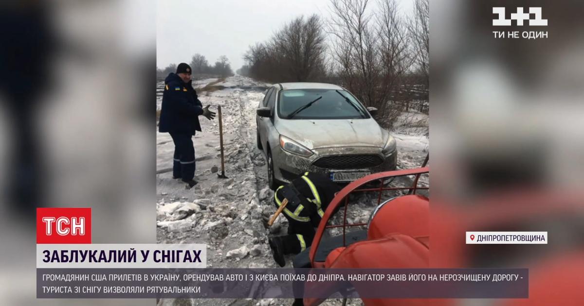 Спасатели в Днепропетровской области спасли из заноса американца, который заблудился из-за навигатора