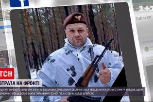 Новини ООС: український військовий загинув від ворожої кулі поблизу Зайцевого