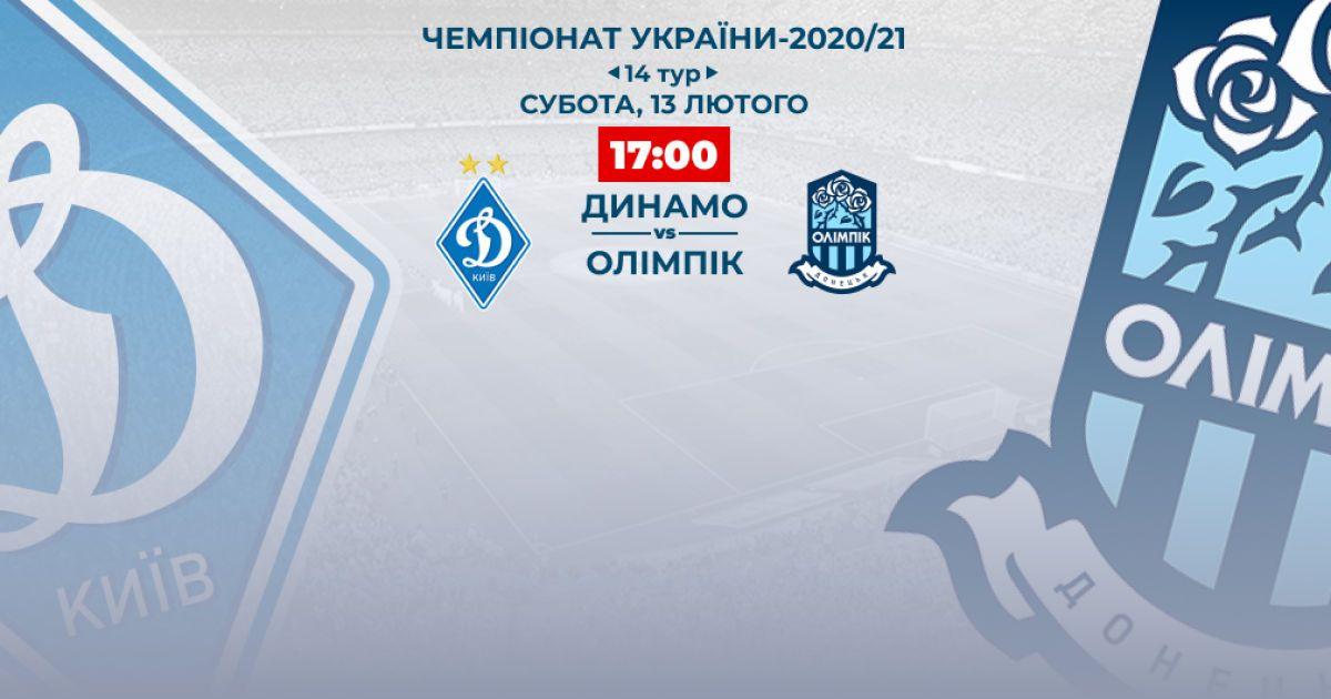 Динамо - Олимпик - 3:1: видео матча УПЛ