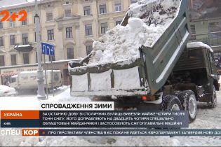 Київські дорожники нарешті перевірили роботу своїх двох снігоплавильних машин
