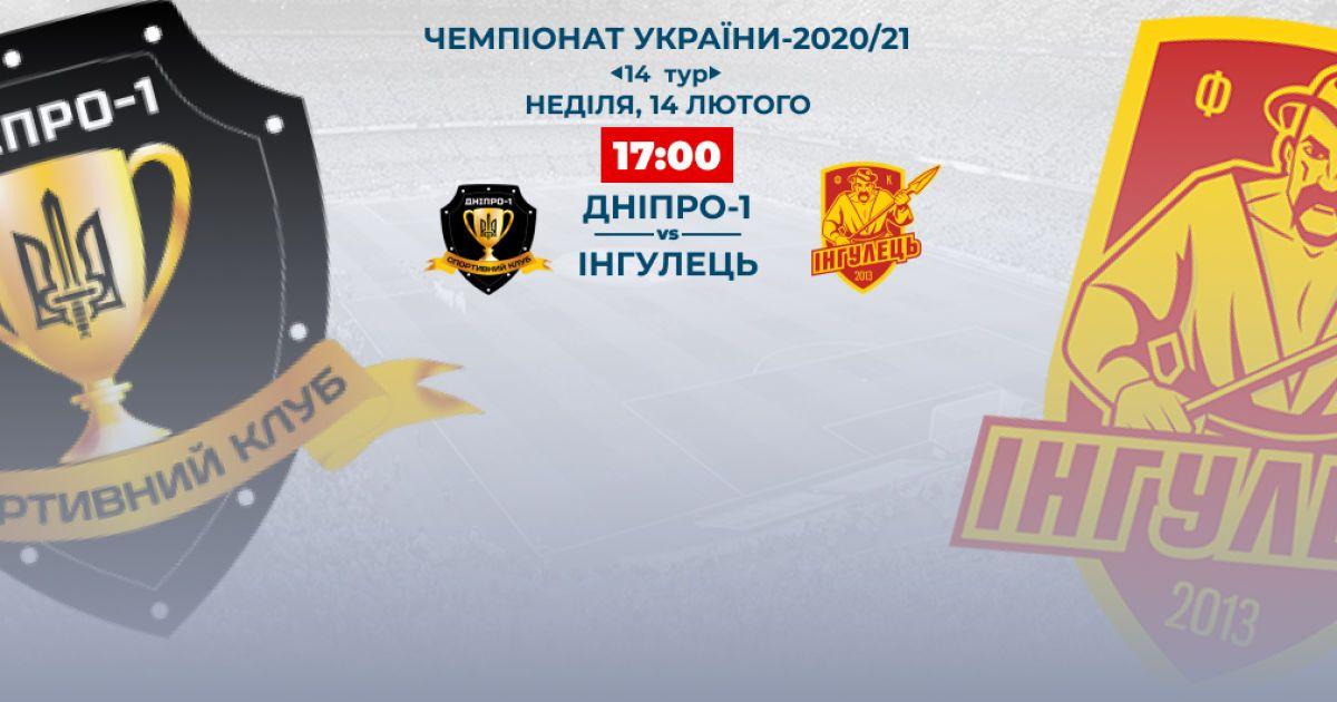 Дніпро-1 - Інгулець - 2:0: відео матчу УПЛ