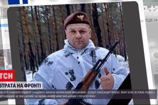 Новости Украины: украинский военный погиб от пули вражеского снайпера