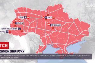 Новини України: у 8 областях обмежено рух великовагового та великогабаритного автотранспорту