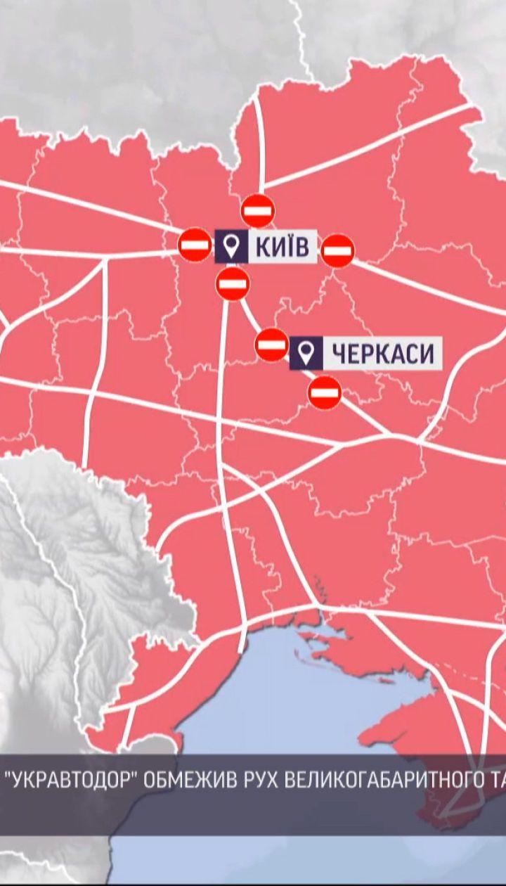 Новости Украины: в 8 областях ограничено движение тяжеловесного и крупногабаритного автотранспорта