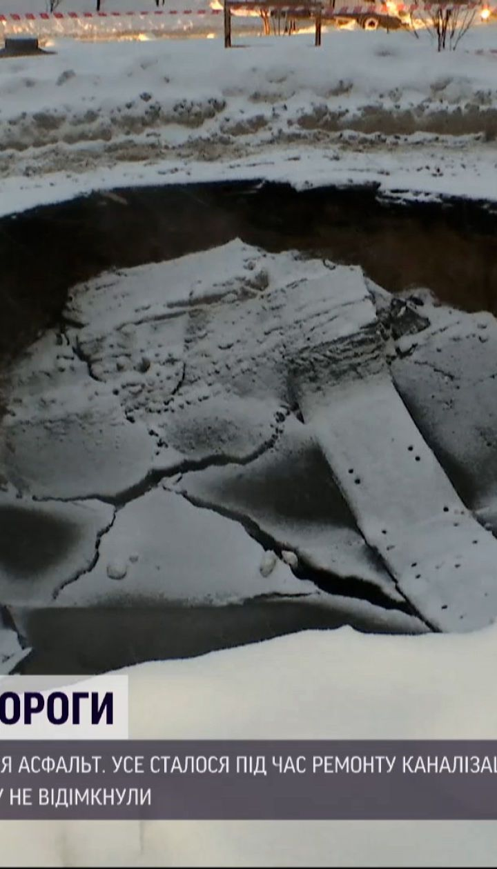 Новини України: у Києві обвалився асфальт під час ремонту каналізаційного колектора