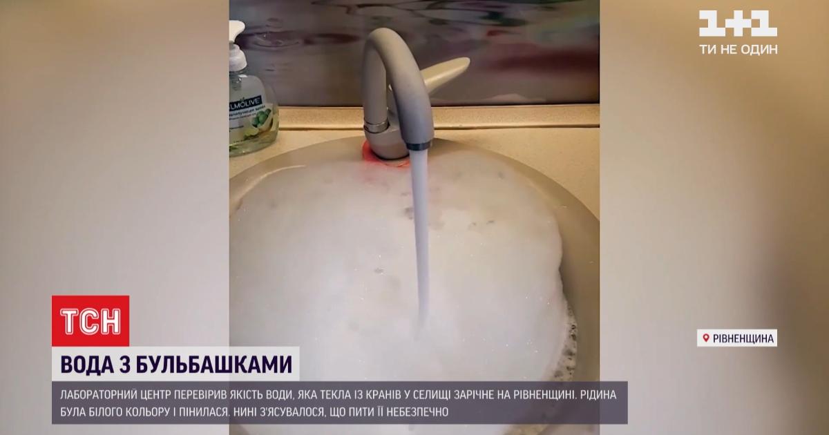 У Рівненській області текла біла вода через дезинфекцію засобом для водогонів