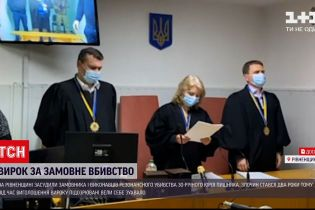 Новини України: у Рівненській області засудили вбивць чоловіка, якого побили та розстріляли
