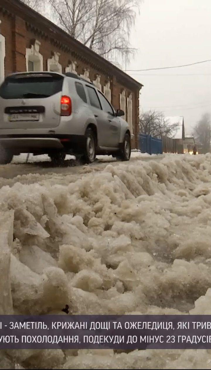 Погода в Украине: что происходит в регионах