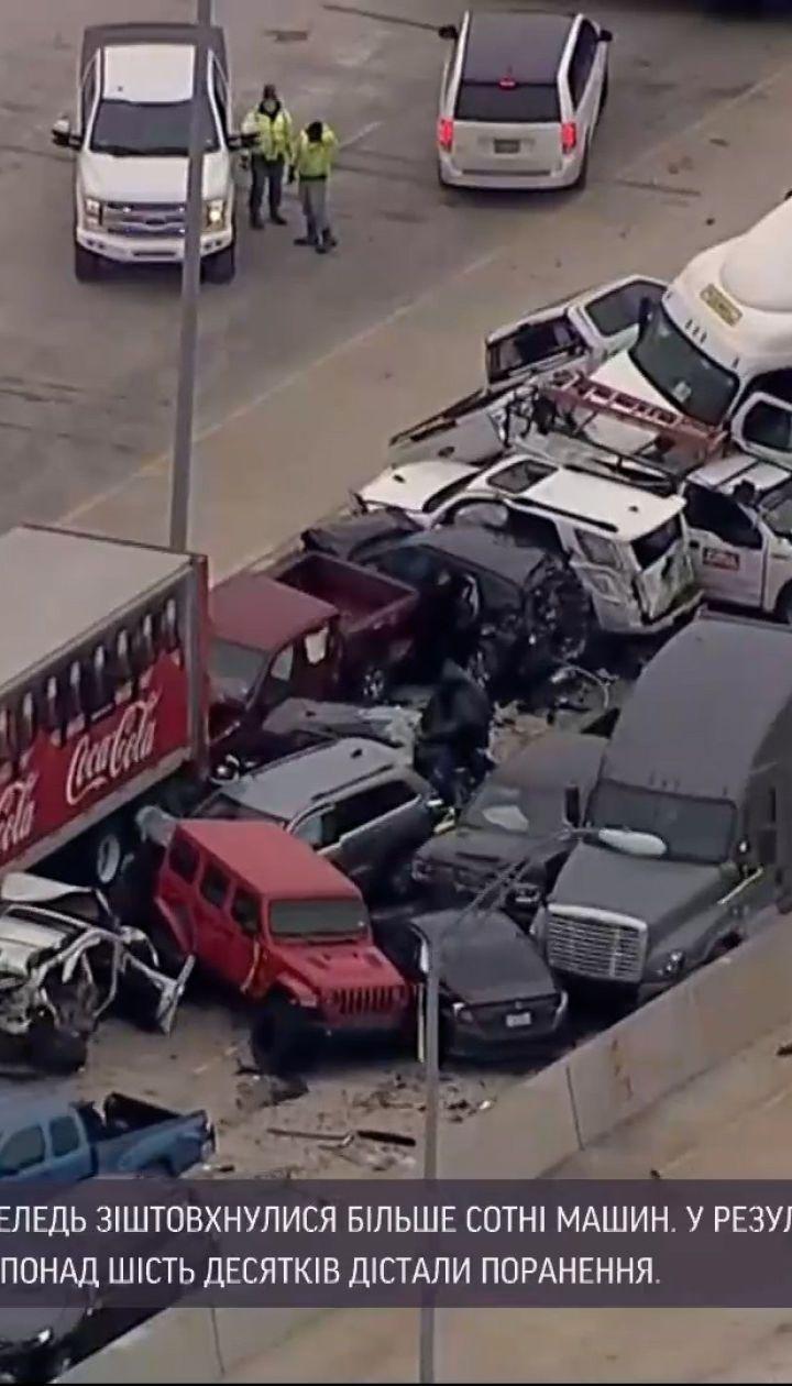 Новини світу: в американському штаті Техас через ожеледь сталася масова ДТП