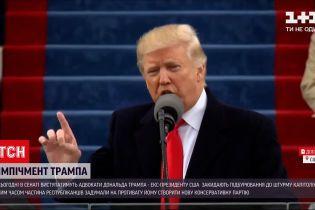 Новини світу: під час розгляду імпічмента Трампа викрились небачені відео штурму Капітолію