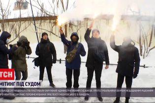 Новости Украины: в Киеве возмущенные националисты пикетировали окружной админсуд