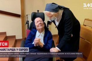 Новини світу: найстарша жінка Європи відсвяткувала свій 117 День народження