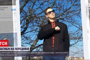 Новости Украины: стало известно имя погибшего в районе Новомихайловки украинского воина