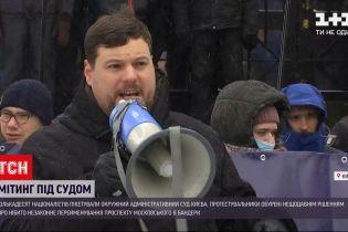 Новини України: кількадесят націоналістів пікетували окружний адмінсуд у Києві
