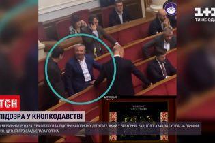 Новини України: нардепу оголошено підозру у кнопкодавстві