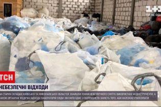Новини України: у Київській та Миколаївській областях знайшли звалища медичних відходів