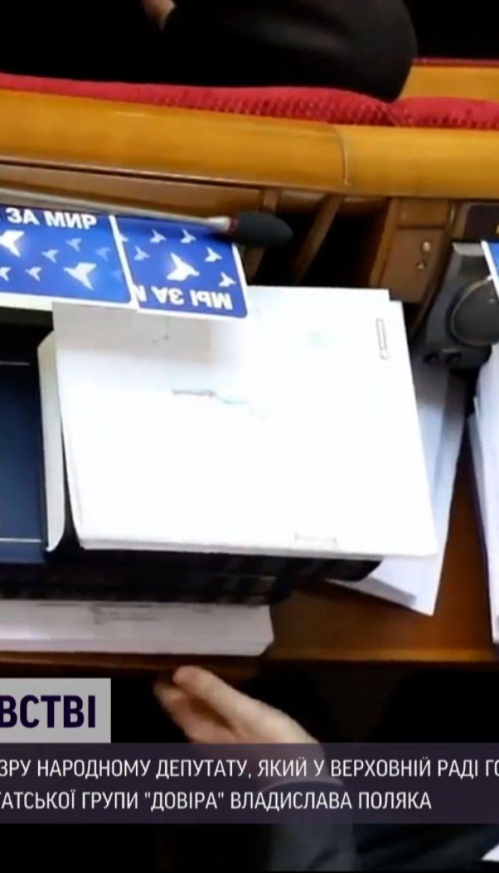 Новини України: перший депутат-кнопкодав отримав підозру за неперсональне голосування