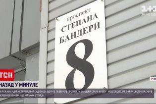 Новости Украины: решение киевского админсуда о переименовании улиц будут обжаловать