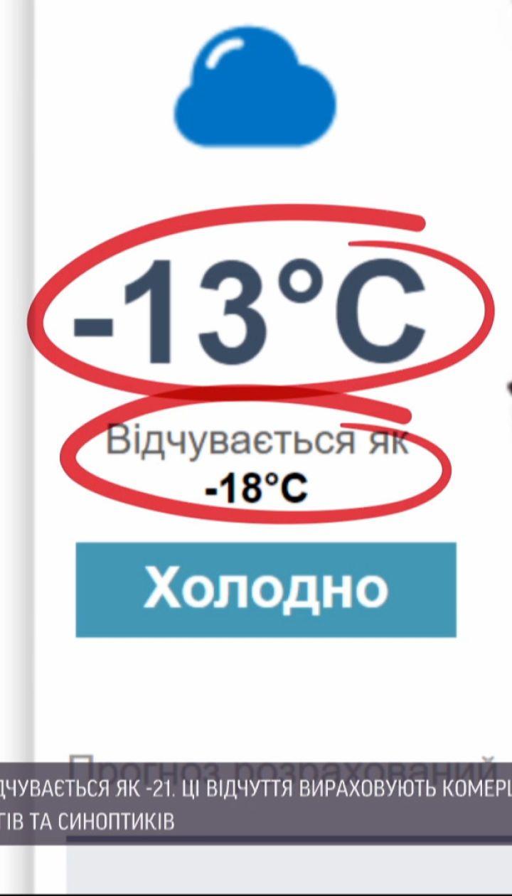 Погода в Украине: почему на улице чувствуется больший мороз, чем показывает градусник