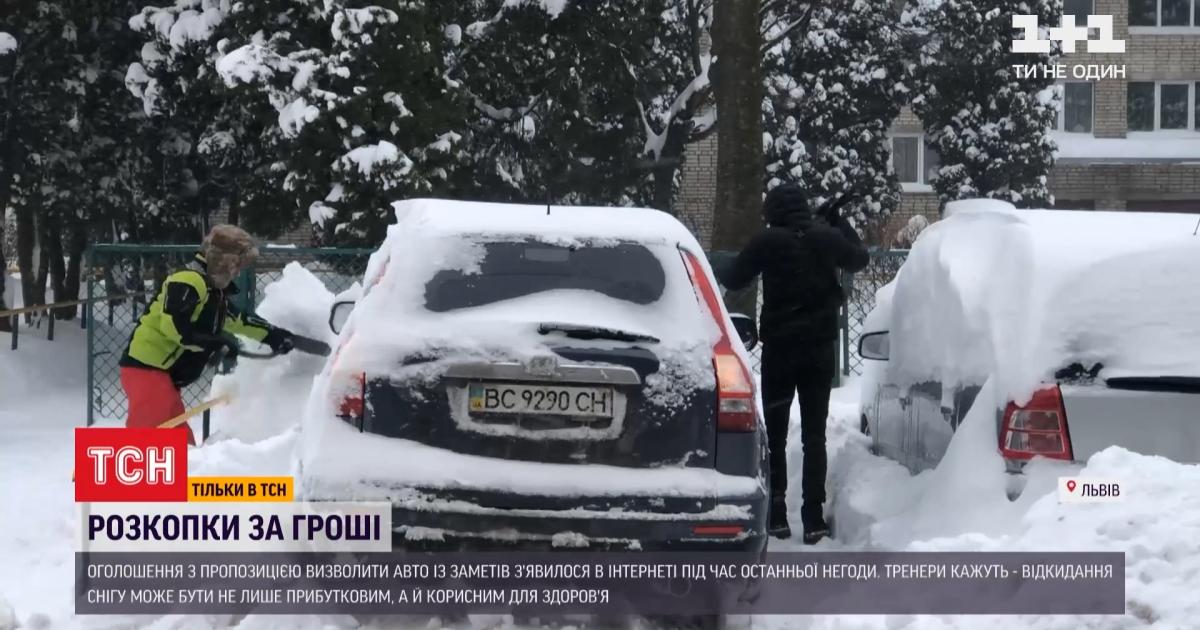 У Львові заробляють гроші відкопуванням авто з-під снігу