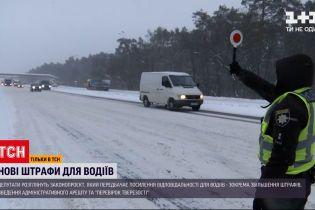 Новини України: у МВС хочуть запровадити нові штрафи для водіїв