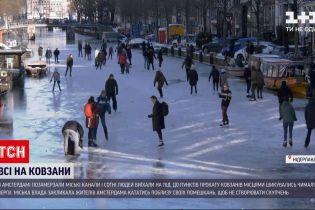 Новини світу: в Амстердамі замерзли міські канали і сотні людей виїхали на лід