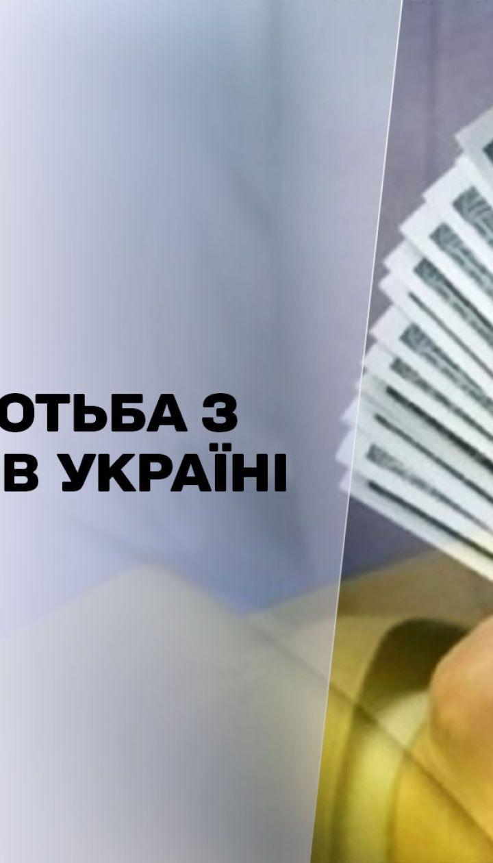 Новости недели: представители МВФ хотят видеть в Украине более активную борьбу с коррупцией