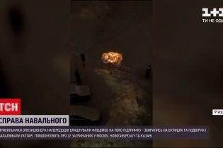 Новини світу: напередодні у Росії відбувся флешмоб на підтримку Олексія Навального
