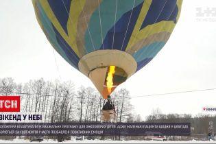 Новости Украины: винницкие волонтеры устроили уикенд в небе для онкобольных детей