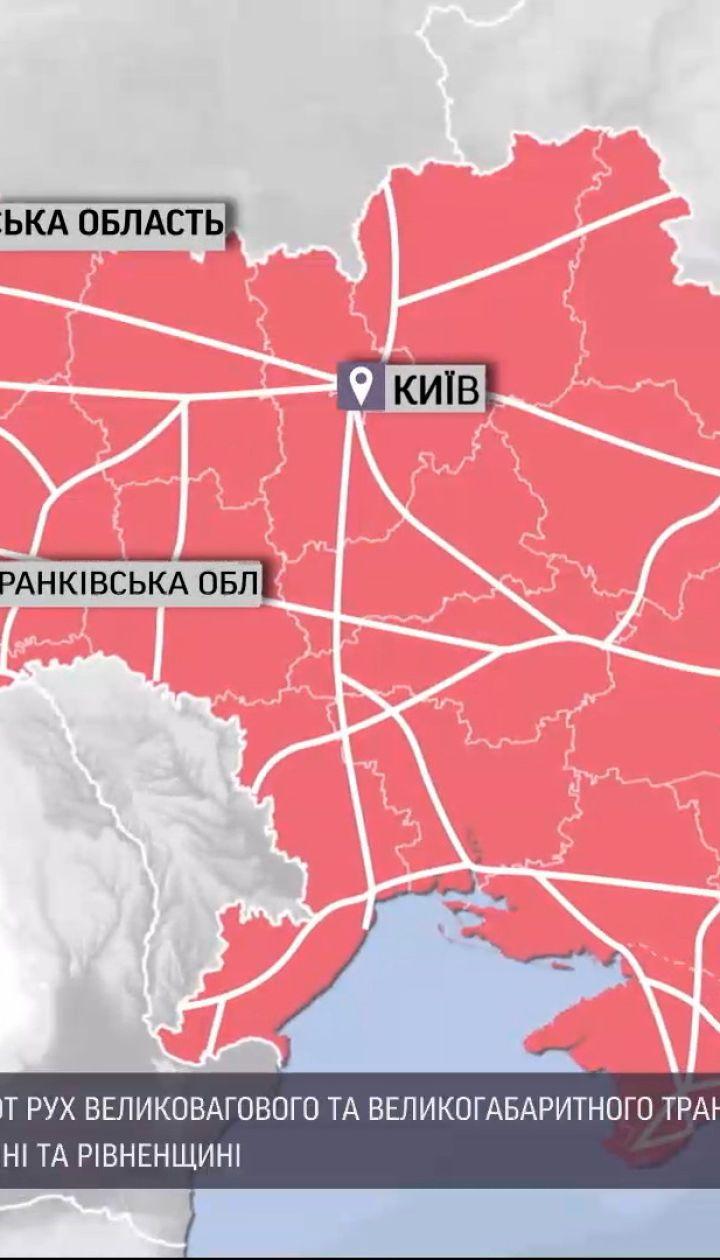 Новости Украины: движение грузовиков до сих пор ограничено в некоторых регионах