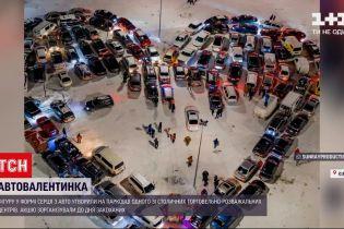Новости Украины: на парковке столичного ТРЦ создали автовалентинку