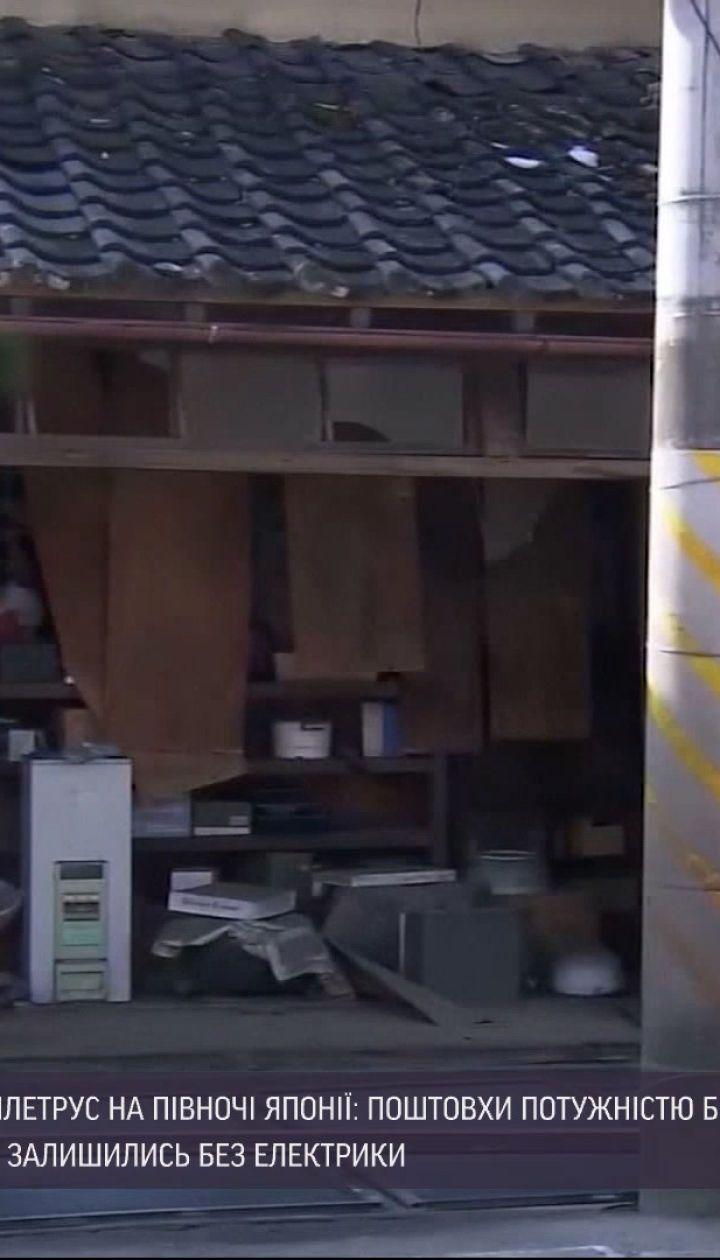 Новини світу: на півночі Японії понад 120 людей постраждали через землетрус