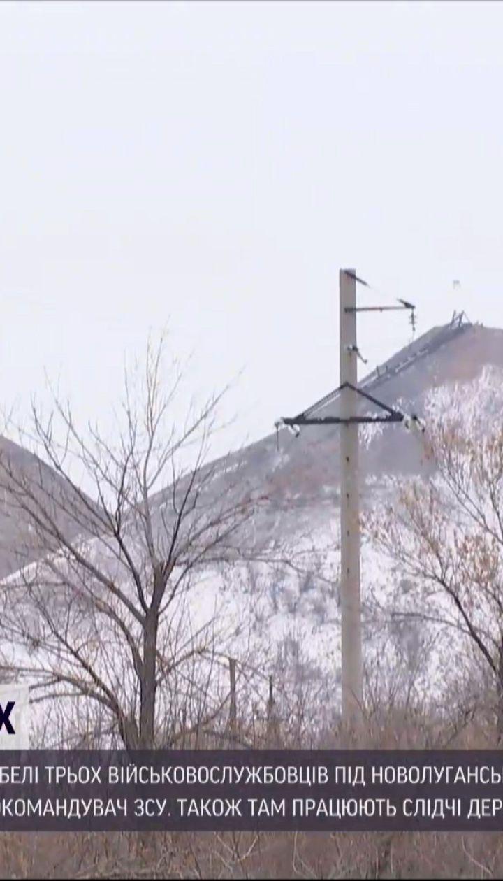 Новости ООС: под Новолуганским погибли трое бойцов, причины трагедии должны объявить сегодня