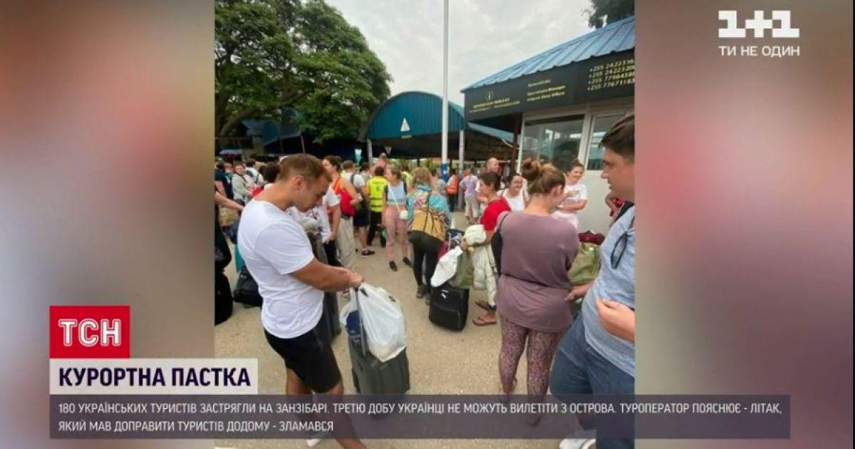 Серед застряглих на Занзібарі українців — голова ДМС і його кохана, яку він визволяв із Уханя
