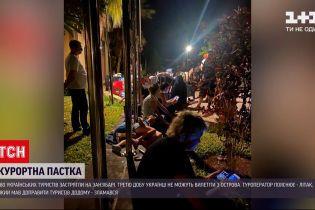 Новости мира: 180 украинских туристов третий день не могут вылететь из Занзибара