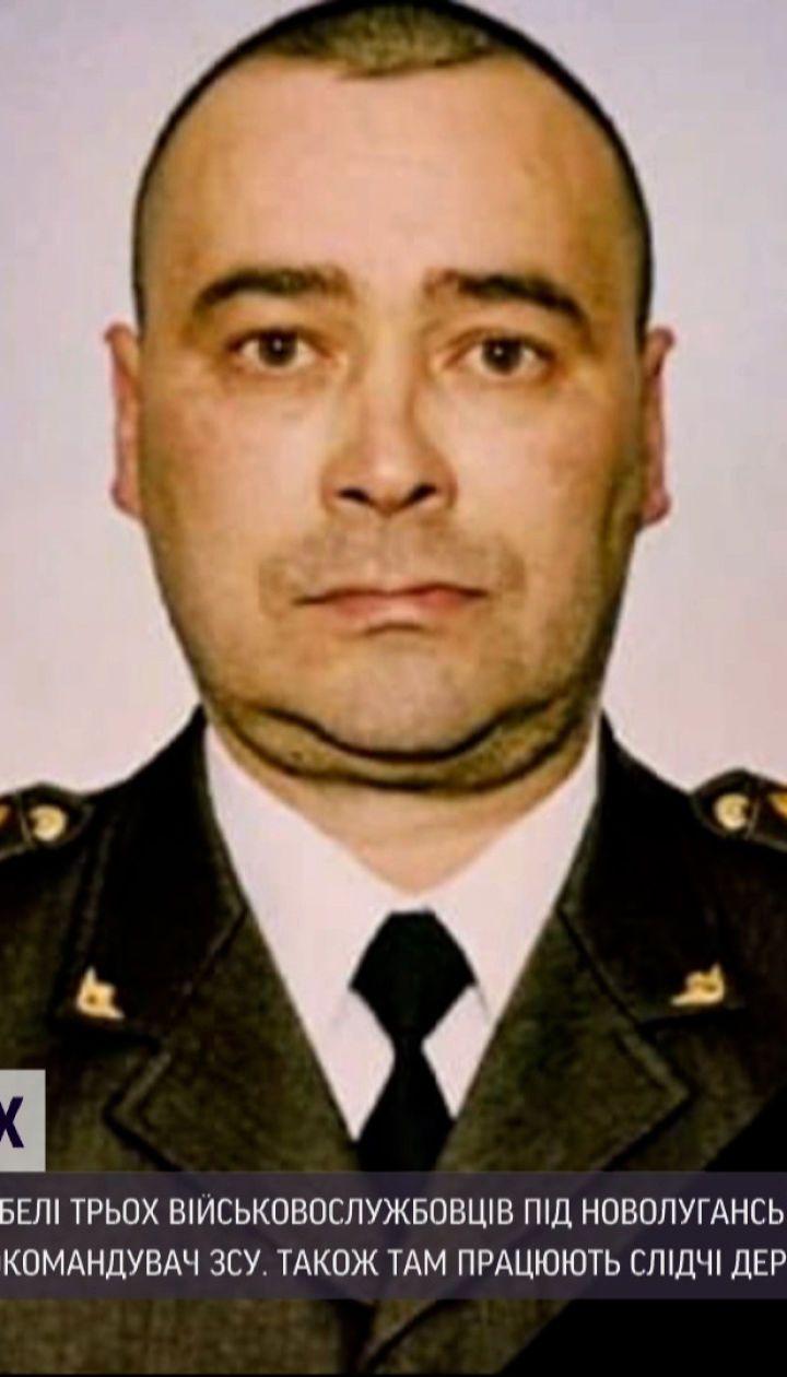 Новини ООС: очікується оголошення причин загибелі трьох військових під Новолуганським
