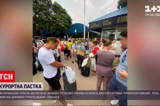 Новости мира: 180 украинских туристов не могут вылететь из Занзибара