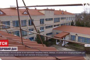 Новости Украины: новая крыша сельской школы за 7 миллионов гривен оказалась дырявой