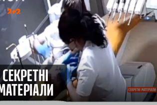 """Дитячий стоматолог, що б'є своїх пацієнтів – """"Секретні матеріали"""""""