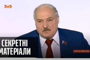 """Неймовірні багатства Лукашенка – """"Секретні матеріали"""""""